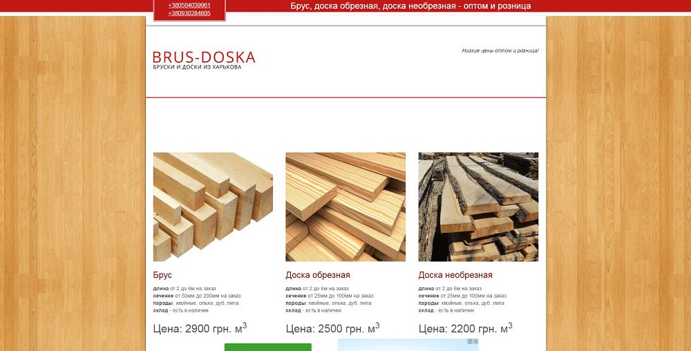 Сайт по продаже бруса и доски Brus-Doska