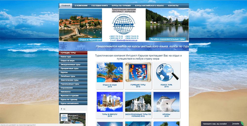 Сайт туристической компании Интурист
