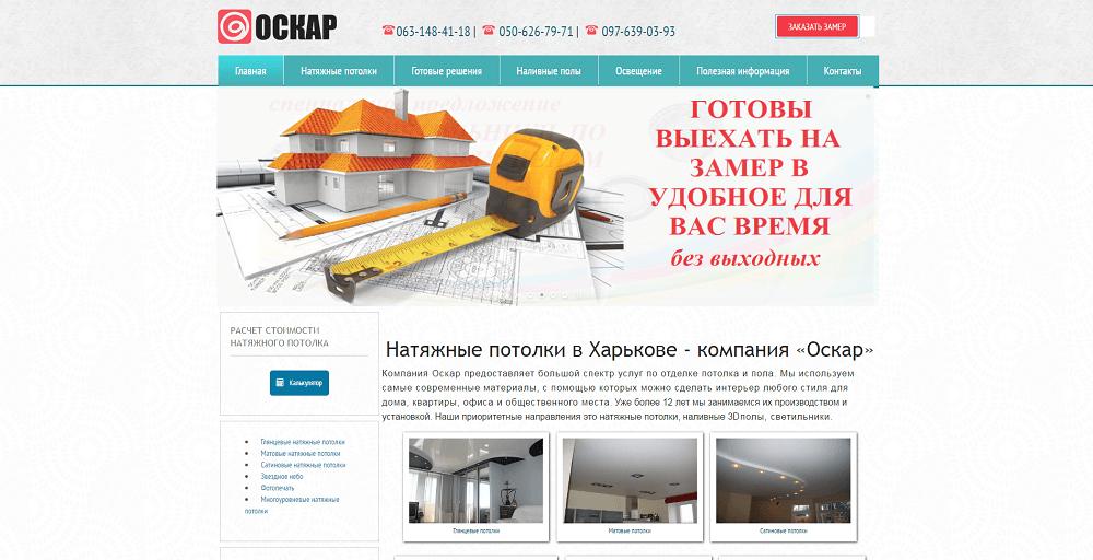 Натяжные потолки в Харькове -