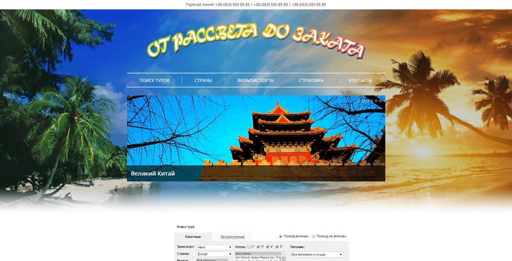 Сайт туристического агенства Rassvet-Zakat