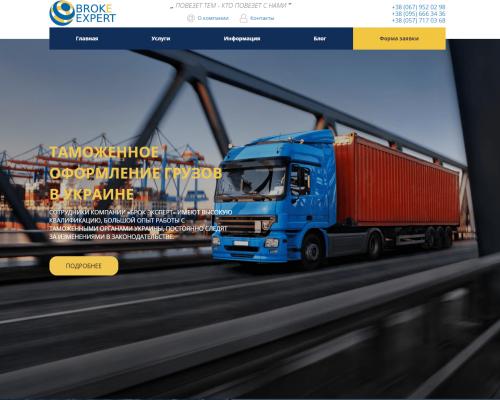 brokeexper-500x400-2732181ffc4bd02898cc21efcbd7994f Веб дизайн сайту - Apsite, розробка (створення) дизайну для сайту в Харкові
