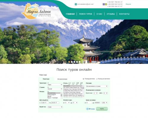 mirnaladoni-500x400-b3461a4eee6f1579da3a3d88ec482f99 Веб дизайн сайту - Apsite, розробка (створення) дизайну для сайту в Харкові