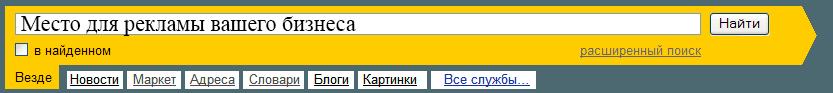 Використання контекстної реклами Яндекс