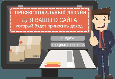 Замовити дизайн сайту в Apsite