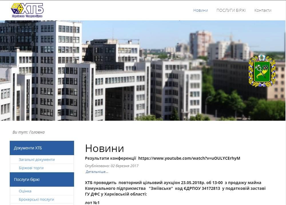 Харківська Товарна Біржа